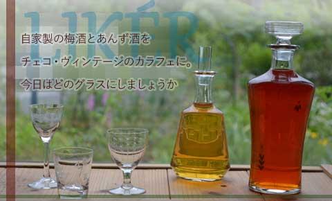 自家製の梅酒とあんず酒をチェコ・ヴィンテージのカラフェに。今日はどのグラスにしましょうか