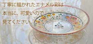 エナメル彩ガラス